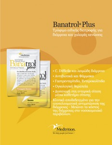 Banatrol-Plus-Greek-1